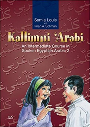 9789774249778-kallimni-arabi-an-intermediate-course-in-spoken-egyptian-arabic-2