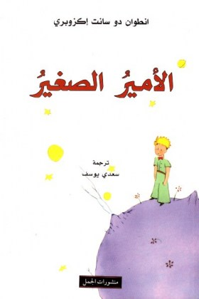 9789933352424-al-amir-as-saghir-the-little-prince-arabic