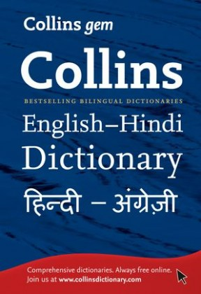 9780007387137-collins-gem-english-hindi-hindi-english-dictionary