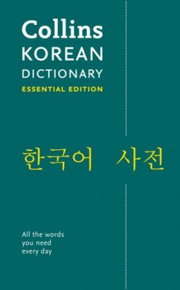 9780008270636-collins-korean-dictionary-essential-edition
