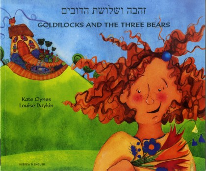 9781781422595-goldilocks-and-the-three-bears-hebrew-and-english