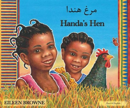 9781844440658-handa-s-hen-farsi-and-english