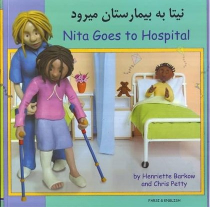9781844448159-nita-goes-to-hospital-farsi-and-english