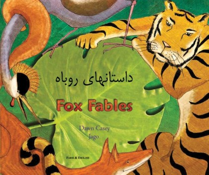 9781846110078-fox-fables-farsi-and-english