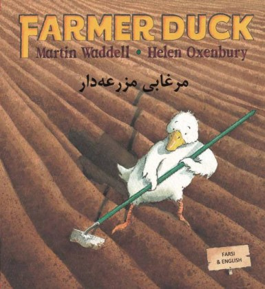 9781846110412-farmer-duck-farsi-and-english