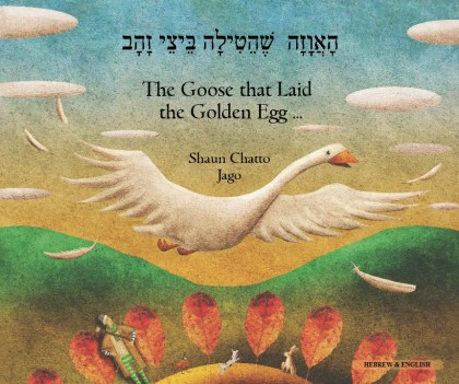 9781846110474-goose-fables-hebrew-and-english