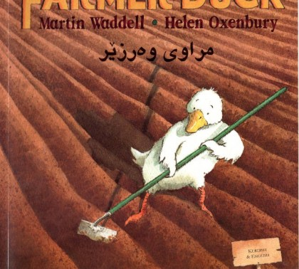 9781846110511-farmer-duck-in-kurdish-and-english