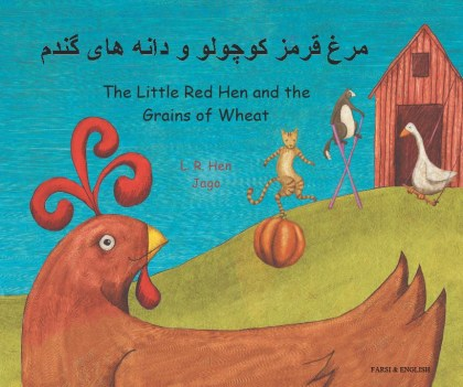 9781846112140-little-red-hen-and-the-grains-of-wheat-farsi-and-english