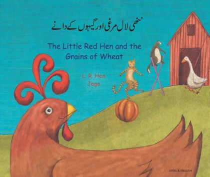 9781846112270-little-red-hen-and-the-grains-of-wheat-urdu-and-english