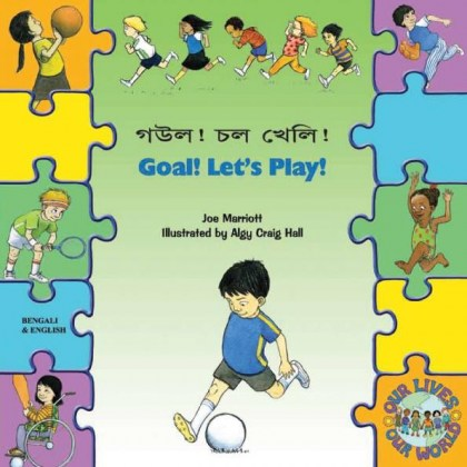 9781846115554-goal-let-s-play-bengali-and-english