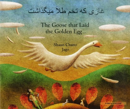 9781846117060-goose-fables-farsi-and-english