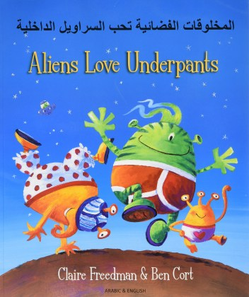 9781846117213-aliens-love-underpants-in-arabic-english