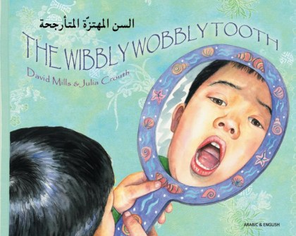 9781852699314-the-wibbly-wobbly-tooth-arabic-and-english