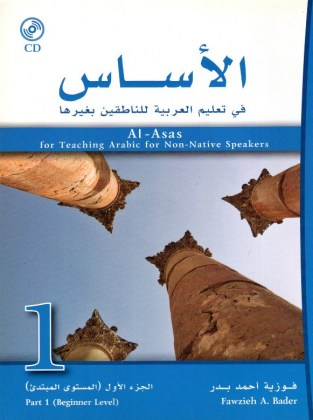 9781933269092-al-asas-for-teaching-arabic-for-non-native-speakers-part-1-cd-beginner-level