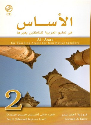 9781933269108-al-asas-for-teaching-arabic-for-non-native-speakers-part-2-cd-advanced-beginner-level