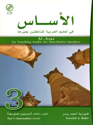 9781933269115-al-asas-for-teaching-arabic-for-non-native-speakers-part-3-cd-intermediate-level