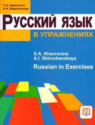 9785883371553-russian-in-exercises