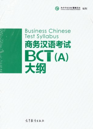 9787040343908-business-chinese-test-bct-a