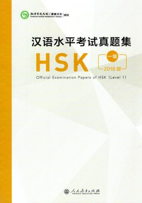 9787107329661-official-examination-paper-of-hsk-2018-edition-level-1