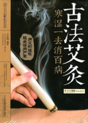 9787553703350-ancient-moxibustion-cold-dampness-go-to-a-consumer-riddled