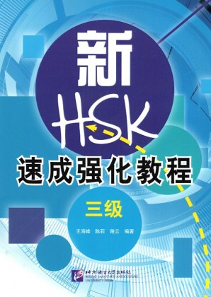 9787561935552-a-short-intensive-course-of-new-hsk-level-3